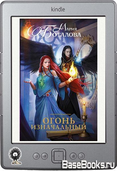 Боталова Мария - Огонь Изначальный