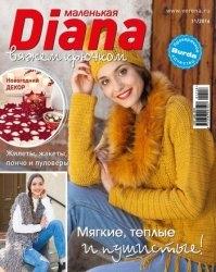 Маленькая Diana №11 2016