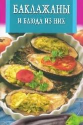 Баклажаны и блюда из них