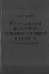 Исследования по истории земельных отношений в Египте II-I вв. до н.э.