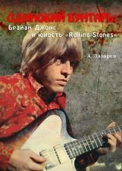 Анатолий Лазарев - Одинокий бунтарь: Брайан Джонс и юность «Rolling Stones»