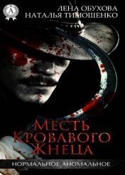Наталья Тимошенко, Лена Обухова - Месть кровавого жнеца