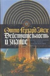 Действительность и знание. Очерки социальной истории Средневековья
