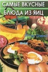 Самые вкусные блюда из яиц