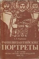 Ранневизантийские портреты: К истории общественно-политической мысли