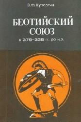 Беотийский союз в 379-335 гг. до н.э.
