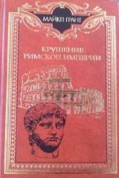 Крушение Римской империи