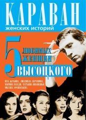 Юрий Сушко - 5 любимых женщин Высоцкого