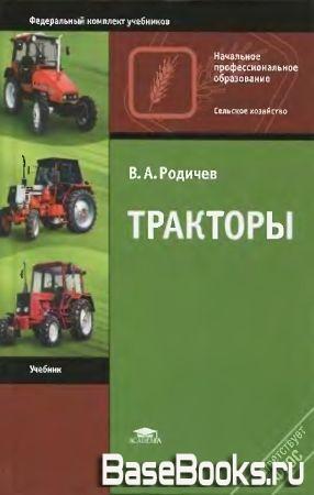 Тракторы