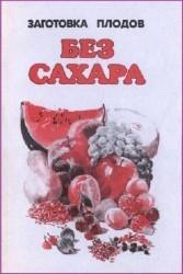 Заготовка плодов без сахара