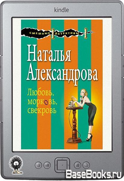 Александрова Наталья - Любовь, морковь, свекровь