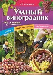 Николай Анисимов - Умный виноградник без хлопот