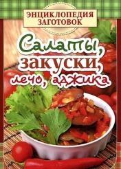 Татьяна Чернышева - Салаты, закуски, лечо, аджика