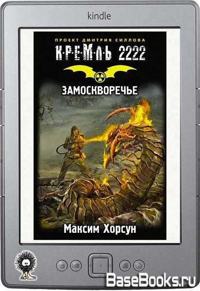 Хорсун Максим - Кремль 2222. Замоскворечье