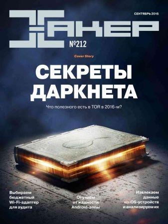 Хакер №9 (212) 2016