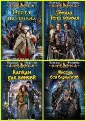 Надежда Федотова - Сборник сочинений (10 книг)