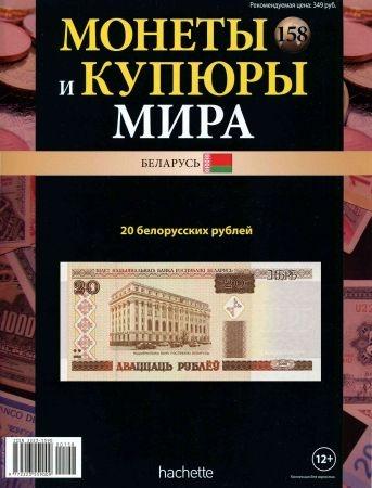 Монеты и купюры мира №158