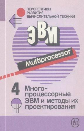 Многопроцессорные ЭВМ и методы их проектирования