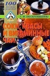 Соки, квасы и витаминные чаи