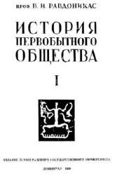 История первобытного общества. Том I-II