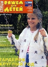 Вяжем для детей. Спицы №6 2005