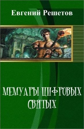 Мемуары цифровых святых