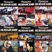 Фридрих Незнанский - Агентство «Глория» (28 книг)