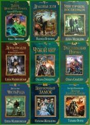 Серия - Колдовские Миры (161 книга)