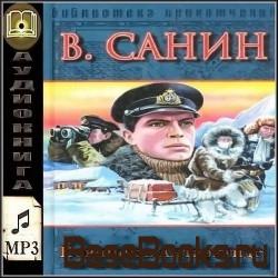 Санин Владимир - Новичок в Антарктиде (Аудиоспектакль)