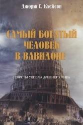 Самый богатый человек в Вавилоне (Аудиокнига), читает Кораваев Д.