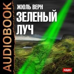 Зеленый луч (Аудиокнига)