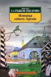 История одного города (Аудиокнига), читает Левашёв В.