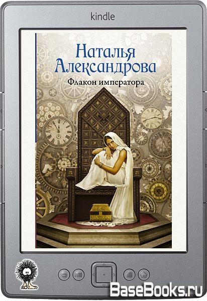 Александрова Наталья - Флакон императора