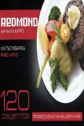 120 рецептов. Профессионал на вашей кухне!