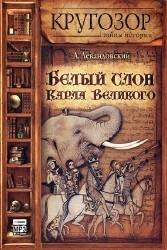 Белый слон Карла Великого (Аудиокнига)