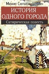 История одного города (Аудиокнига)