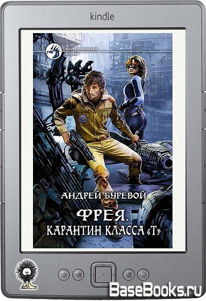 Буревой Андрей - Фрея. Карантин класса «Т»