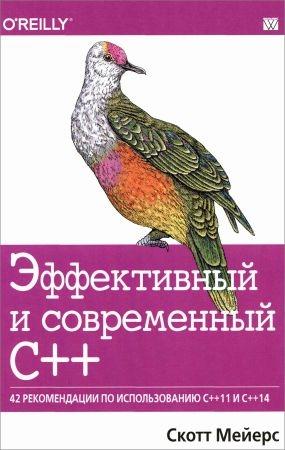 Эффективный и современный C++: 42 рекомендации по использованию C++11 и C++14