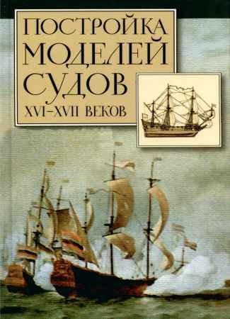 Постройка моделей судов XVI-XVII веков