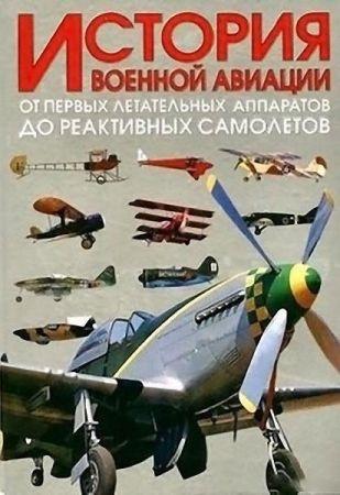 История военной авиации. От первых летательных аппаратов до реактивных самолетов. В 2-х томах