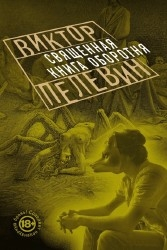 Священная Книга Оборотня (Аудиокнига), читает Левина Л.