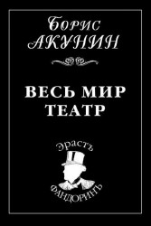 Весь мир театр (Аудиокнига) m4b