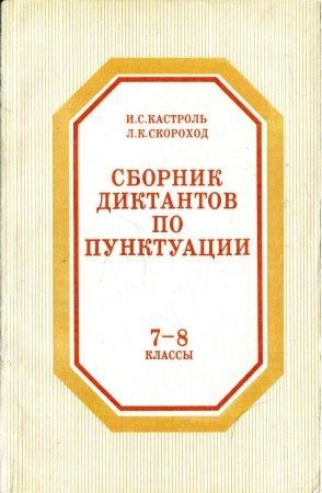Сборник диктантов по пунктуации. 7 – 8 классы: Пособие для учителя
