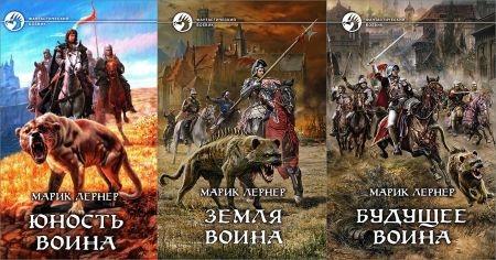 Юность воина. Серия из 3 произведений