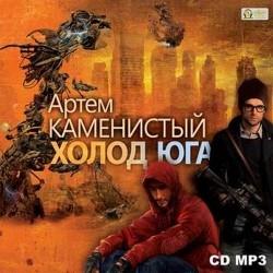 Холод юга (Аудиокнига), читает С. Белов