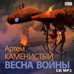 Исчадия техно 3: Весна войны (Аудиокнига), читает Д. Карпов