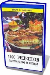 1000 рецептов бутербродов и пиццы