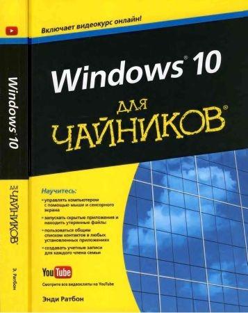 Windows 10 для чайников (+CD)