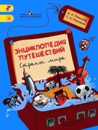 Энциклопедия путешествий: Страны мира