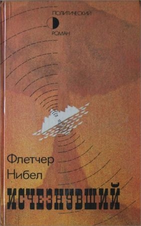 Нибел Ф. - Сборник произведений из 10 книг
